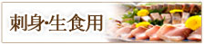 刺身、生食用