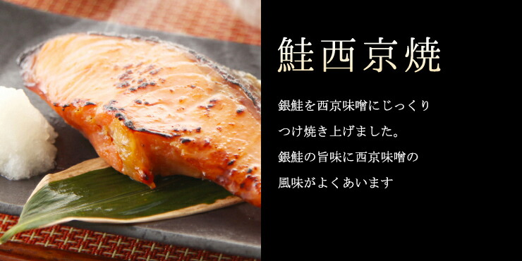 鮭西京焼き