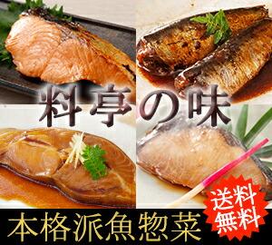 本格魚惣菜詰合せ