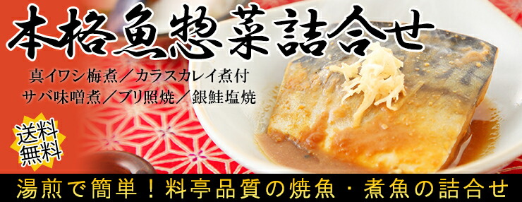 本格魚惣菜セット