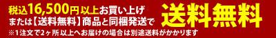 税込16500円以上送料無料お買い上げ、または送料無料商品と同梱発送で送料無料