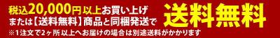 税込20000円以上送料無料お買い上げ、または送料無料商品と同梱発送で送料無料