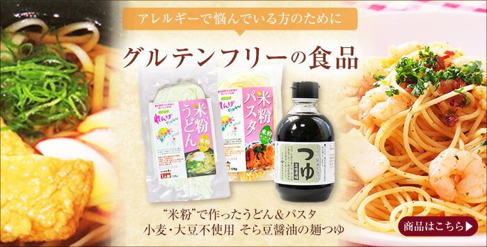 アトピー アレルギー 対応 グルテンフリー 米粉パスタ 米粉うどん 米粉
