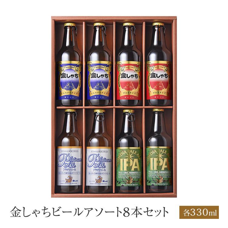 金しゃちビールアソート8本セット