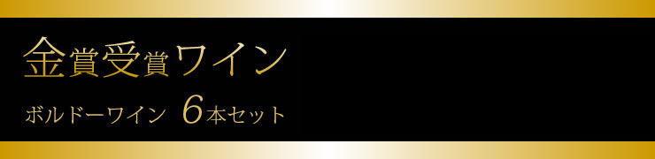 金賞受賞酒6本セットバナー1