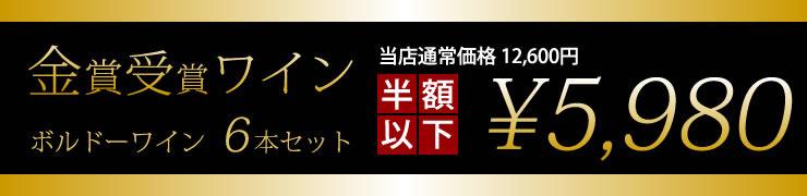 金賞受賞酒6本セット セット内容