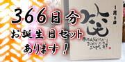 366日誕生日セット
