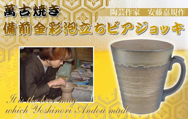 日本製萬古焼き