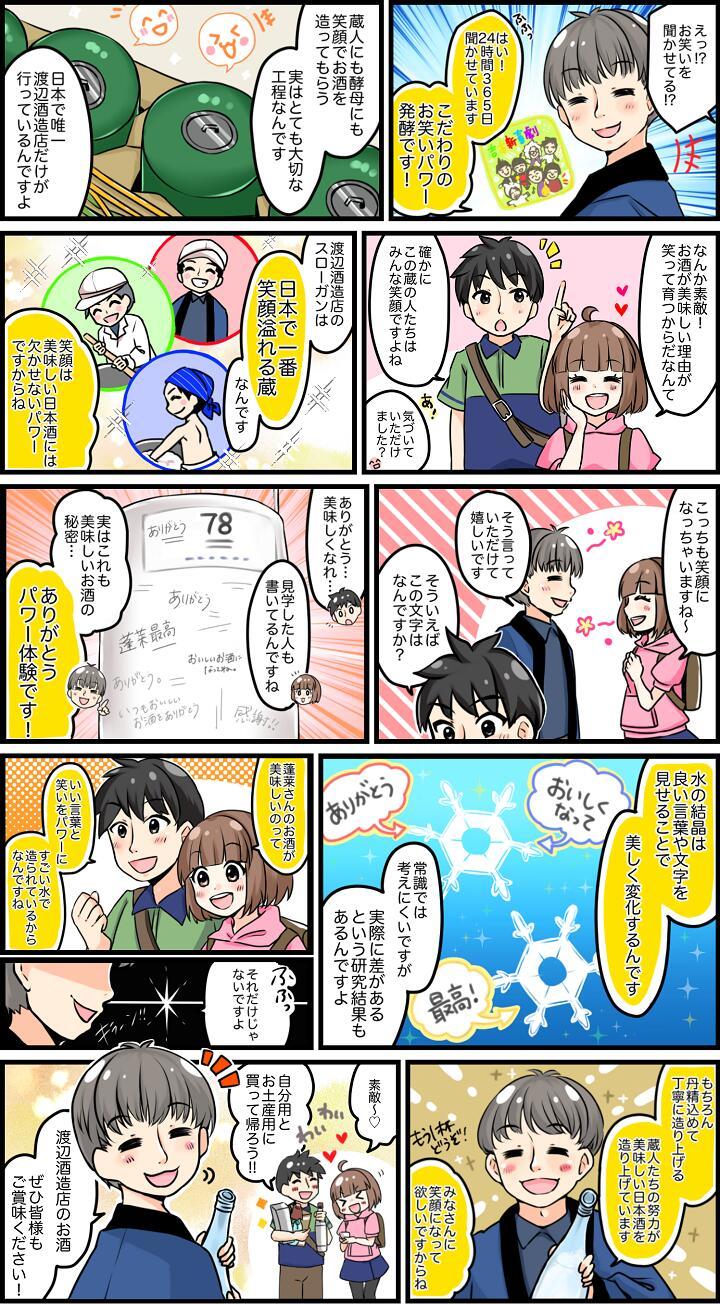 漫画コンテンツ2