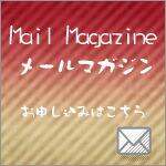 メールマガジン申込み