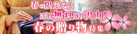 日本酒 お酒ギフト・春の贈り物特集2021