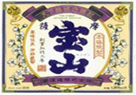紫薩摩宝山