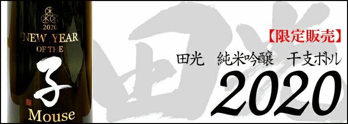 田光 早川酒造 三重 地酒 伊勢鳥羽志摩 販売店