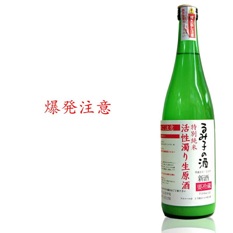 るみ子の酒 爆発する酒 森喜酒造 三重 地酒 伊勢鳥羽志摩 販売店