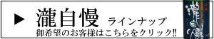 瀧自慢 滝水流 瀧自慢酒造 三重県 地酒