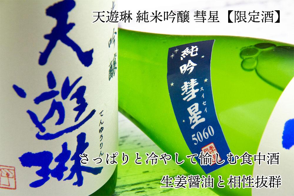 三重県 地酒 日本酒 販売 伊勢鳥羽志摩