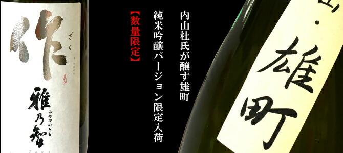 作 清水清三郎商店 三重 地酒 伊勢鳥羽志摩 販売店