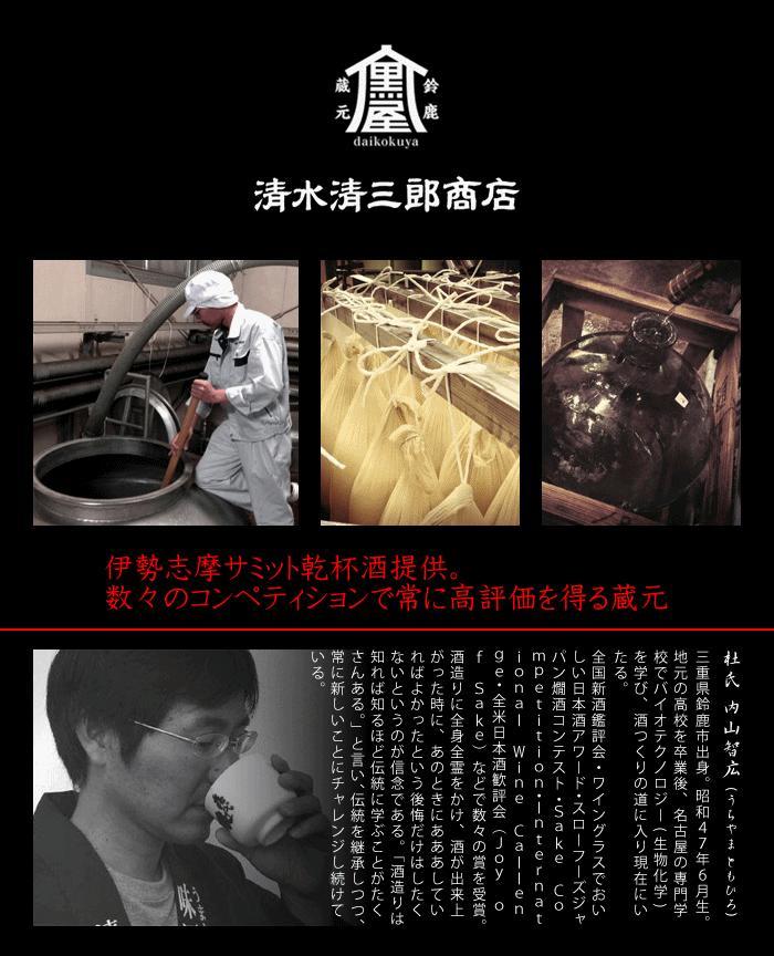 作(ざく)  清水清三郎商店 三重県鈴鹿