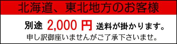 別途2000円