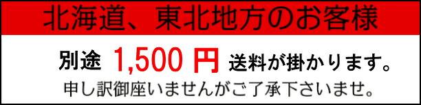 別途1500円