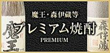 プレミアム焼酎