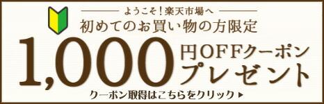 はじめてのお買い物の方限定1000円オフクーポンプレゼント