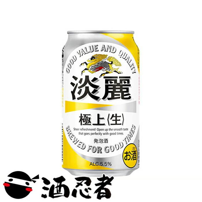 キリン 淡麗極上 発泡酒 350ml×24本(1ケース)