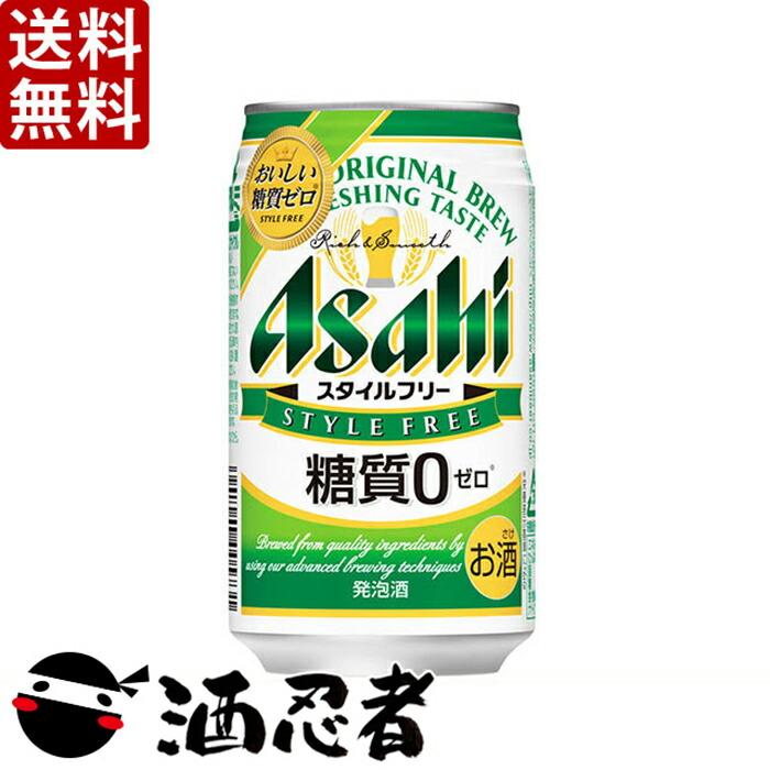 「送料無料 」アサヒ スタイルフリー 糖質ゼロ 発泡酒 350ml×24本 2ケース(48本) (※東北は別途送料必要)