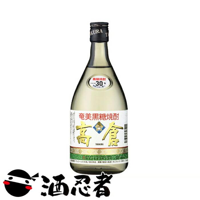 高倉 黒糖焼酎 30度 720ml