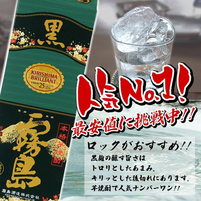 送料無料!黒霧島 芋焼酎 25度 1800mlパック 1ケース(6本)