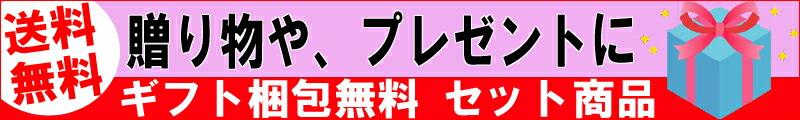 【お誕生日やお祝い事に最適!!】送料無料セット