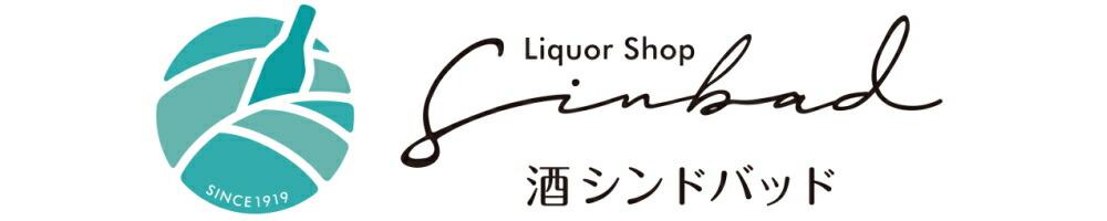 酒シンドバッド楽天市場店