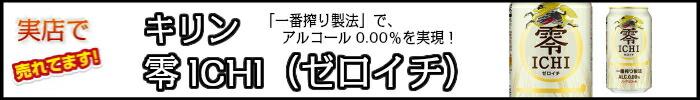 キリン・零ICHI(ゼロイチ)