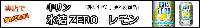 キリン・氷結ゼロ・レモン
