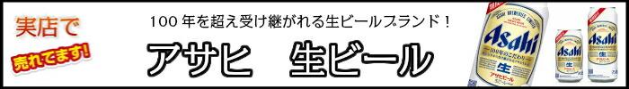 アサヒ・生ビール