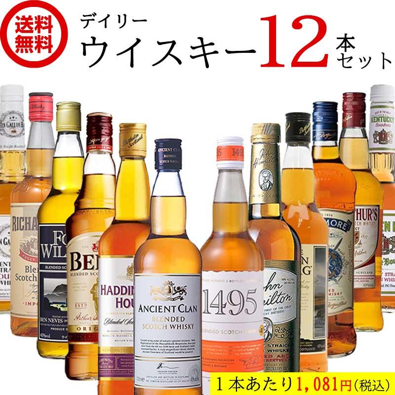 洋酒セット12