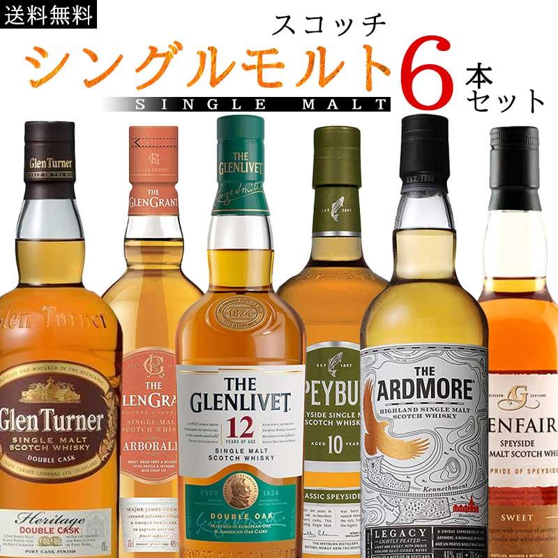 洋酒セット6