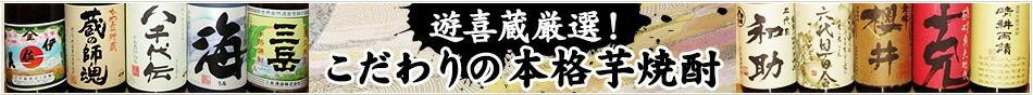 遊喜蔵厳選セット