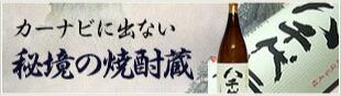 芋焼酎 八千代伝 白