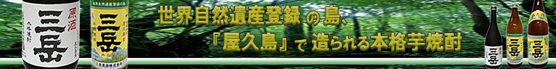 三岳 芋焼酎