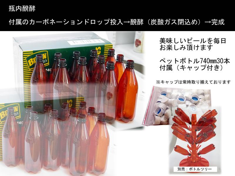 ビール用ペットボトル740ml