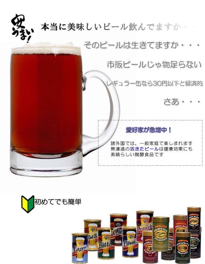 生きたビールをお楽しみください