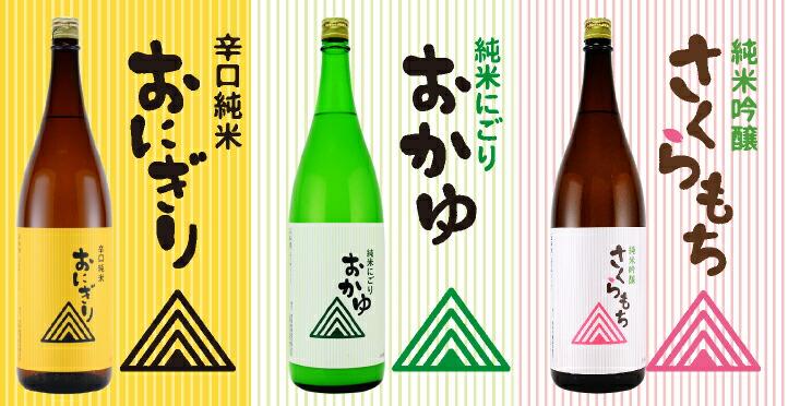 美和桜おにぎりシリーズ