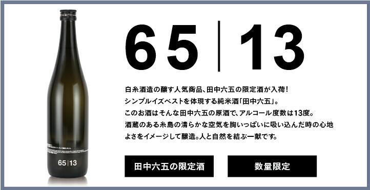 田中六五 6513