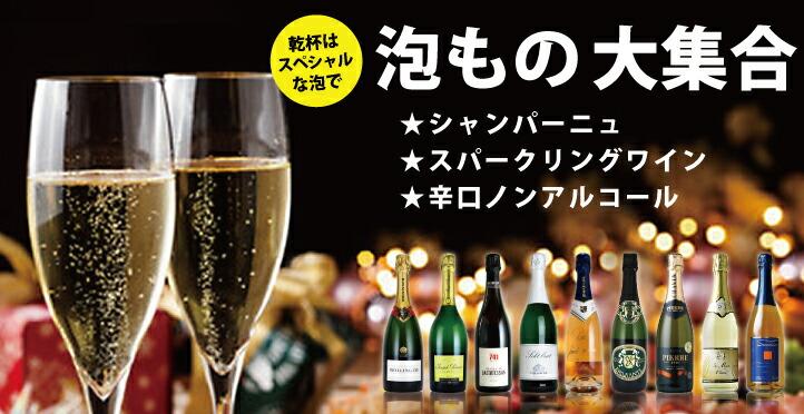 スパークリング・シャンパン特集