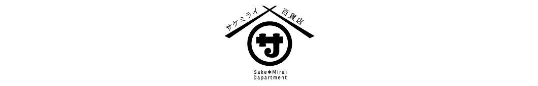 SAKE MIRAI COMPANY 地酒とワインの大和屋ロゴ