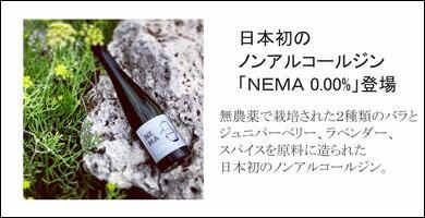 ノンアルコールジン NEMA(ネマ)500ml 0.00%