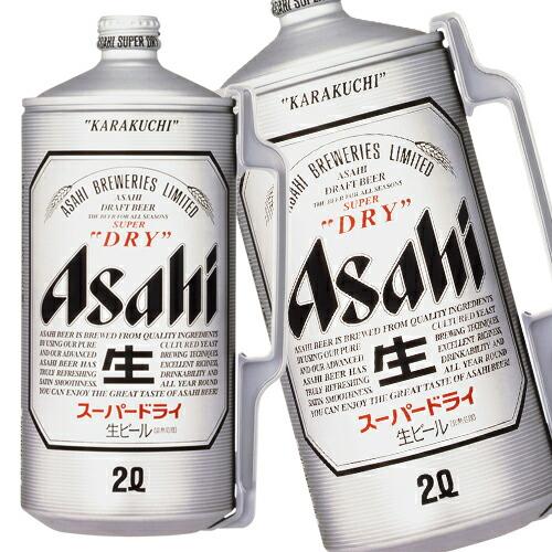 アサヒ スーパードライ(ミニ樽アルミ) 2L×6本 「北海道、沖縄、離島は送料無料対象外です。」【5~8営業日以内に出荷】【送料無料】