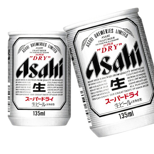 アサヒ スーパードライ 135ml×48本「北海道、沖縄、離島は送料無料対象外です。」【5~8営業日以内に出荷】【送料無料】