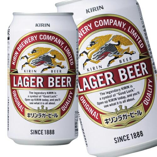 キリン ラガービール 350ml×24本 「北海道、沖縄、離島は送料無料対象外です。」【3~4営業日以内に出荷】【送料無料】